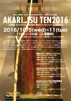 AKARIandISU-TEN2016フライヤー06-cs5.jpg