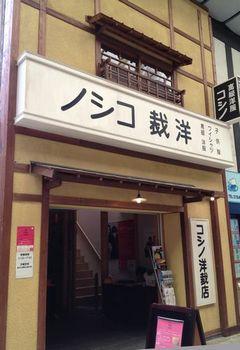 岸和田 009.jpg